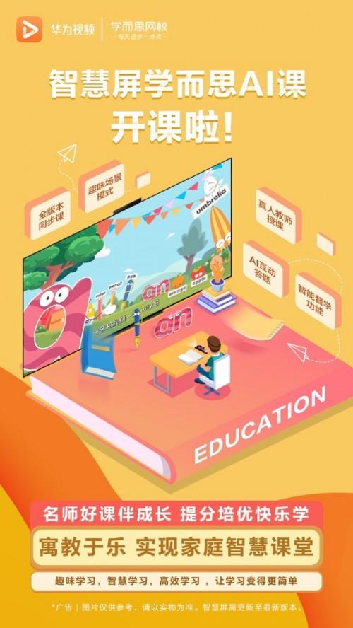 学而思|学而思AI互动课上线智慧屏,华为视频倾力打造家庭智慧课堂