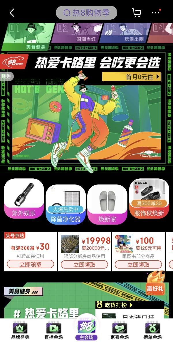 """大型真香盛宴!万众瞩目的""""京东超级盒子""""空降京东热8购物季"""
