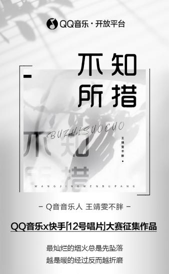 """QQ音乐开放平台再出""""爆款"""",《不知所措》进驻QQ音乐六大榜单"""
