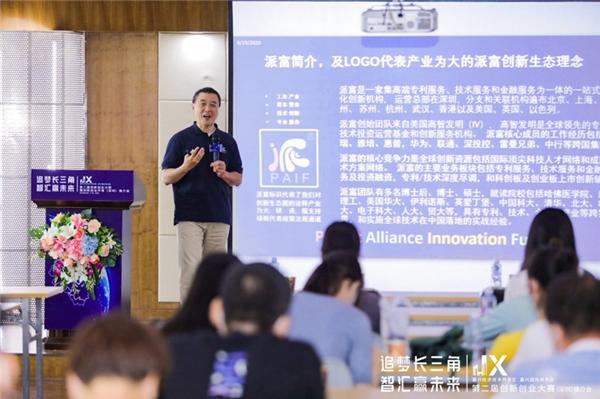 第二站,嘉兴经开区第二届创新创业大赛暨创新创业环境推介会在深圳顺利召开