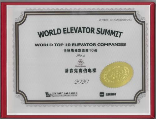 蒂森电梯惊艳亮相2020全球电梯产业峰会,四项大奖收入囊中