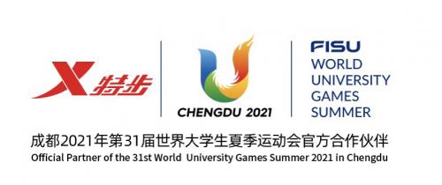 特步集团成为2021年成都世界大学生夏季运动会官方合作伙伴