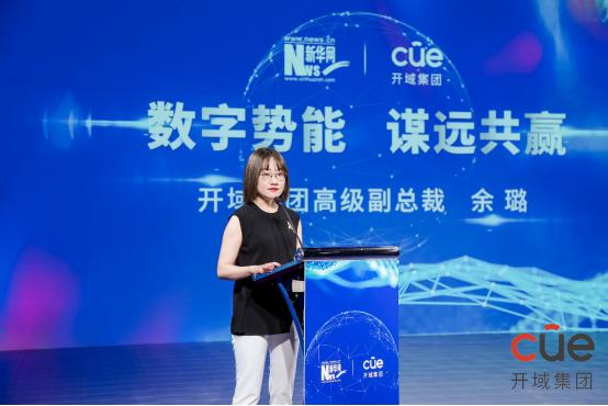数字势能 谋远共赢 ——开域集团携手新华网在京举行合作签约仪式
