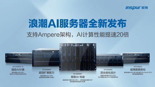 浪潮信息新品发布,5款AI服务器支持全新NVIDIA® Ampere架构