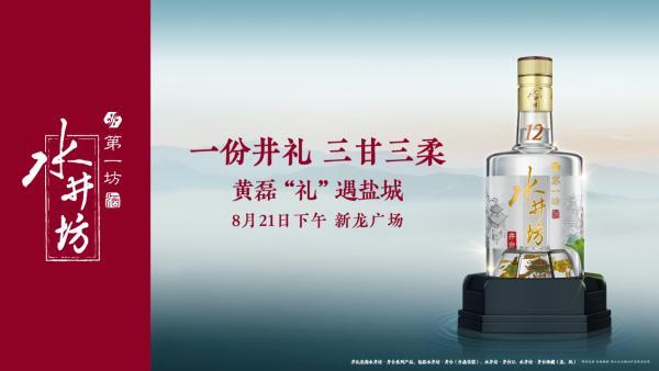 """黄磊化身""""水井坊井礼特邀信使""""现身盐城"""