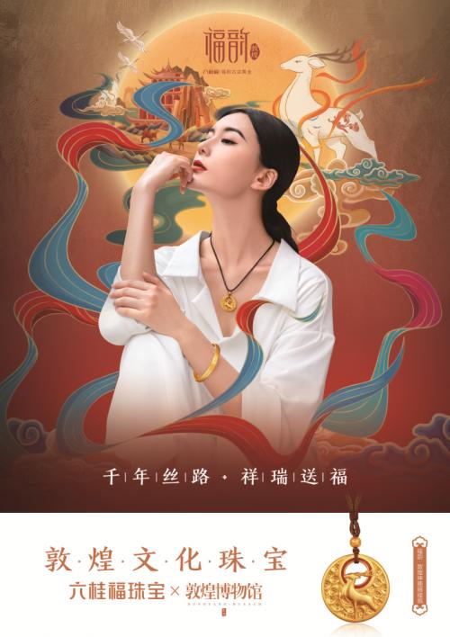六桂福 X 敦煌博物馆 丨 福韵·敦煌新品首秀直播倒计时
