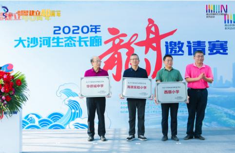 2020年大沙河生态长廊龙舟邀请赛圆满落幕
