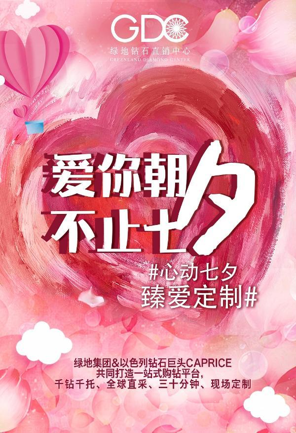 |心动七夕 臻爱定制,绿地钻石直销中心演绎非凡心动时刻!