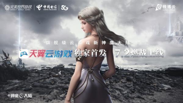 《新神魔大陆》云游戏试水成功 精品游戏更显亲民
