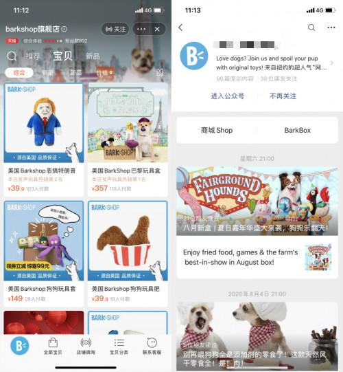估值20亿美元的美国网红狗盒BarkShop如何掘金中国