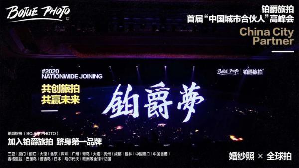 | 23周年风华正茂 铂爵旅拍开启品牌新征程