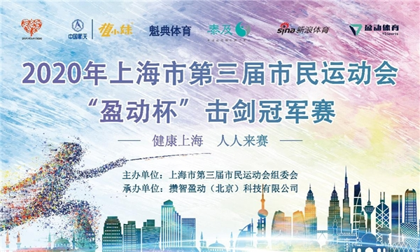 中国航天系年轻化品牌——植小妹亮相上海,携击剑C位出道