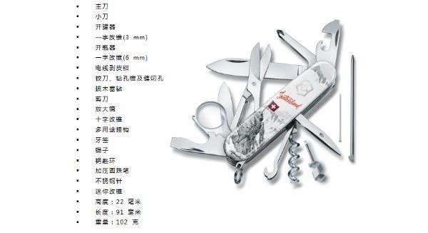 口袋中的瑞士风景—探险家瑞士精神 2020 年特别版瑞士军刀