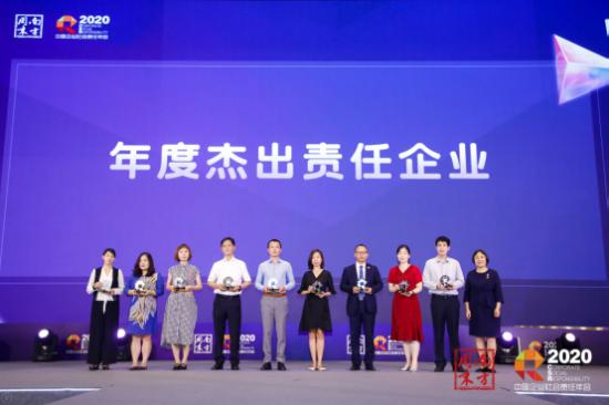 """圣奥化学荣获南方周末""""年度杰出责任企业""""奖"""