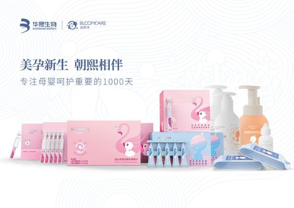 华熙生物润熙禾创新应用玻尿酸活性成分,打造值得信赖母婴护肤产品