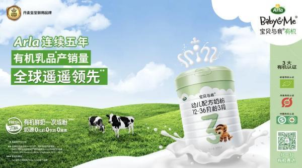有机奶粉和配方奶粉的区别是什么?宝贝与我有机奶粉来揭秘