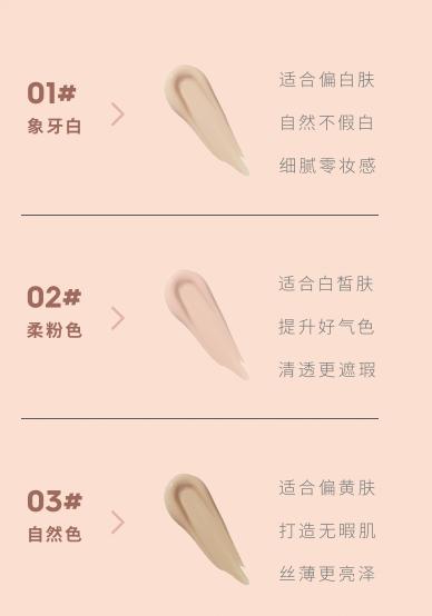 三草两木抗蓝光粉底液,专为亚洲女生研制,一抹打造清透底妆