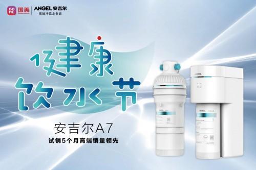 安吉尔&国美:909健康饮水节 树立行业市场销售新标杆
