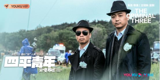 二龙湖浩哥人生的罪与罚 爆笑黑色喜剧《四平青年之三傻罪途》今日上线