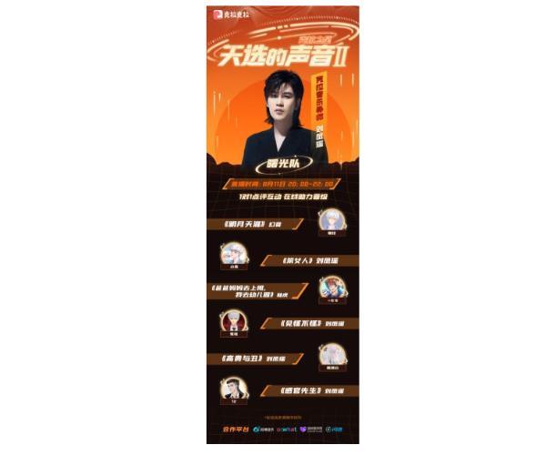 """刘凤瑶《天选的声音II》复赛称赞克拉克拉""""藏龙卧虎,超乎想象!"""""""
