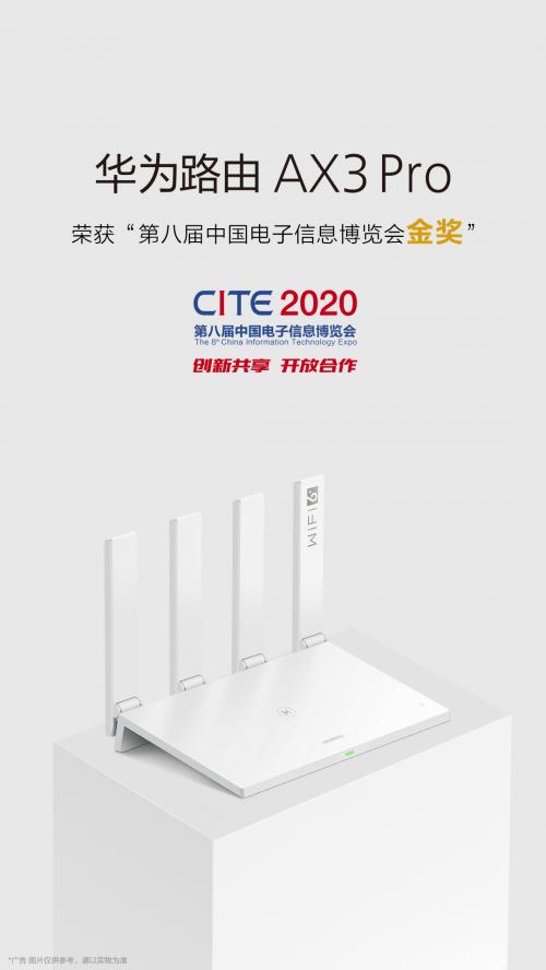 """华为路由AX3 Pro荣获""""第八届中国电子信息博览会金奖"""""""