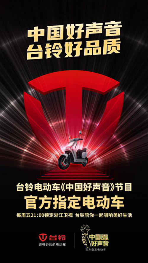 重磅官宣!台铃成顶级综艺IP《中国好声音》节目官方指定电动车!