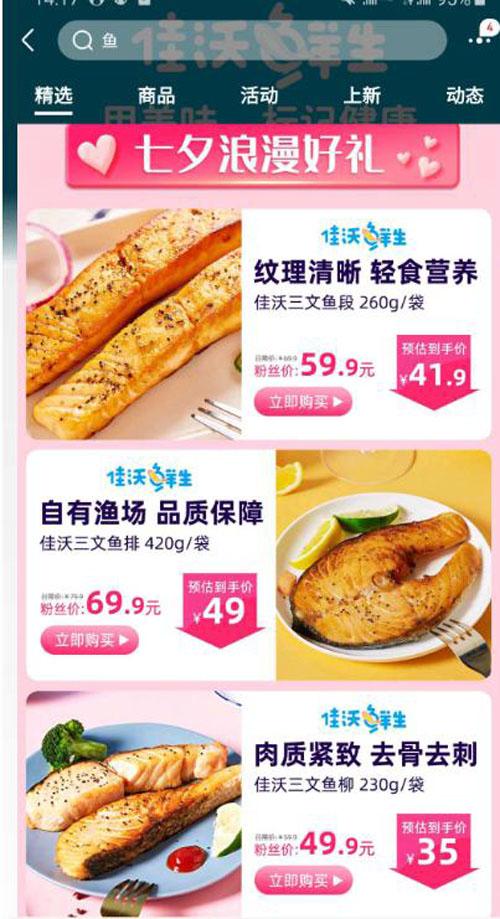 佳沃鲜生:佳沃新零售海鲜品牌 京东天猫全面上架销售