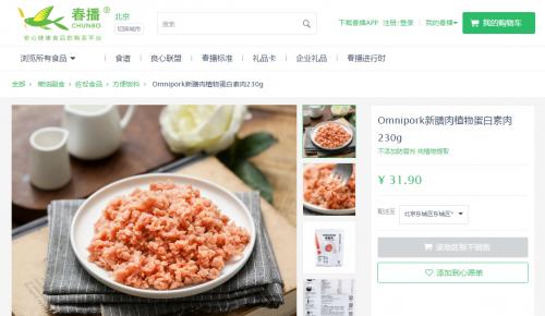 春播植物肉联盟又增新成员 OmniPork新膳肉中国首发在春播
