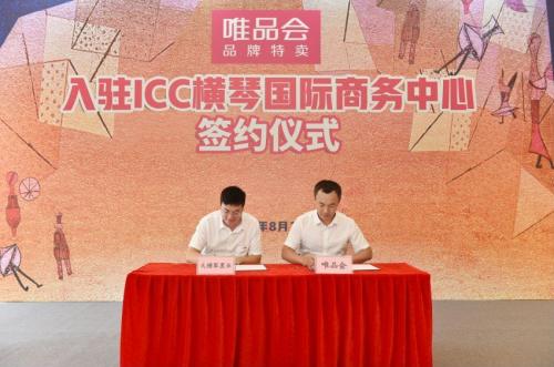 全球最大特卖电商唯品会入驻横琴ICC,大横琴置业产业集群再添新动能