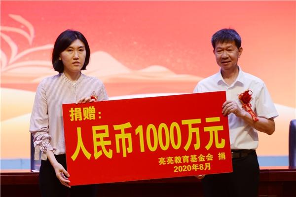惠安亮亮教育基金发放1000万奖学金 考入清华、北大学子每人10万元