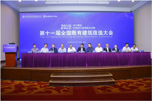 第十二届全国既有建筑改造大会将于8月18日在京召开
