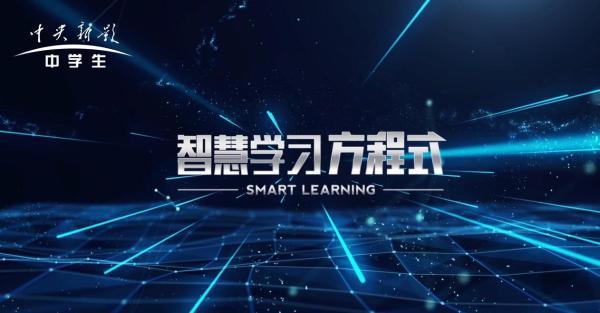 《智慧学习方程式》节目首播:该不该用电子产品学习
