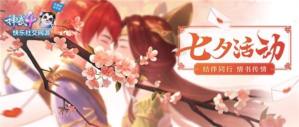 《神武4》双端七夕玩法来袭 浪漫情书活动助你寻找甜蜜