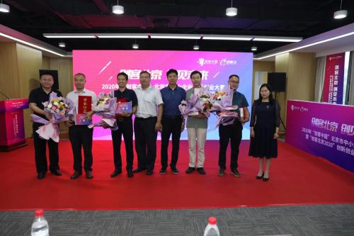 """""""创客北京2020""""创新创业大赛怀柔赛区 颁奖典礼圆满落幕"""