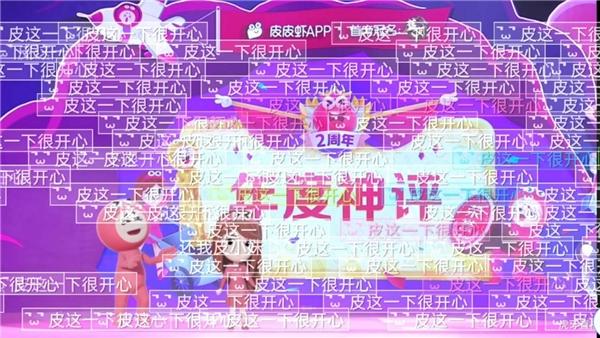 """皮皮虾《皮YOU引力》两周年庆典 骚男、二逗、周帝尧集结""""狂欢俱乐部"""""""