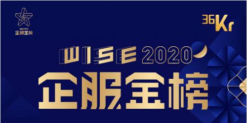 找钢网获36氪「WISE2020企服金榜」供应链管理最佳解决方案奖