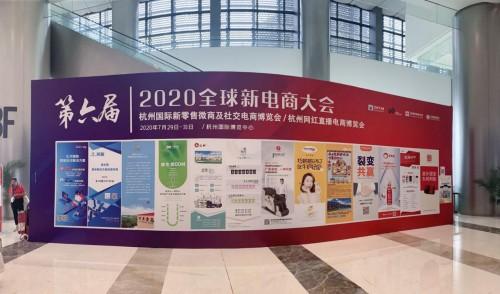 上海奎晶科技参加杭州新零售微商