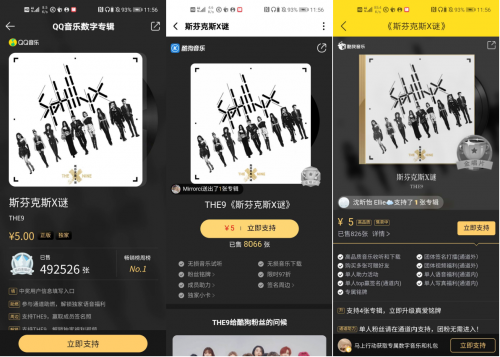 "THE9用音乐解""谜"" 首张EP《斯芬克斯X谜》独家登陆腾讯音乐娱乐集团"