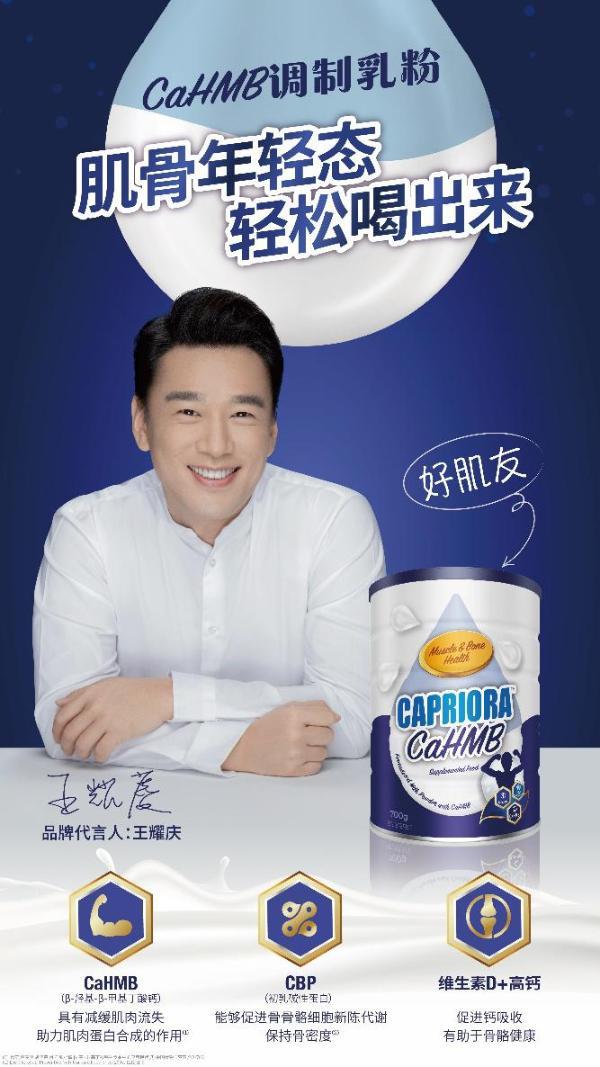 """王耀庆官宣代言嘉贝洛,上天猫国际get舅舅的""""宝藏奶粉"""""""