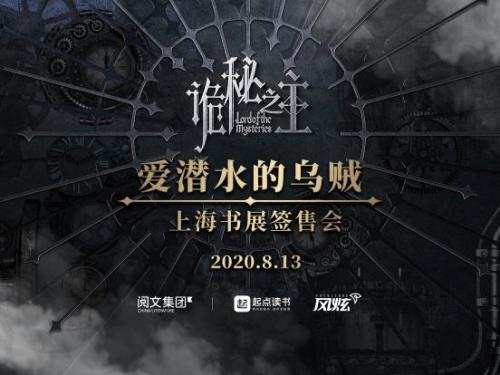 """阅文集团亮相2020上海书展 展现""""未来阅读""""无限可能"""