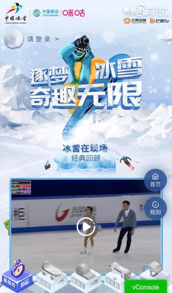2020全国大众欢乐冰雪周上线 5G动感冰雪城人气爆棚