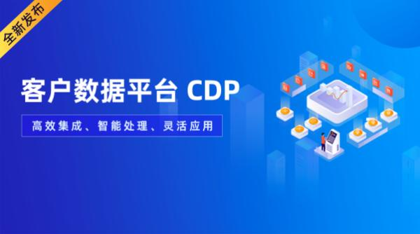 重磅!GrowingIO CDP 全新发布,打造高效、智能、灵活数据新基建