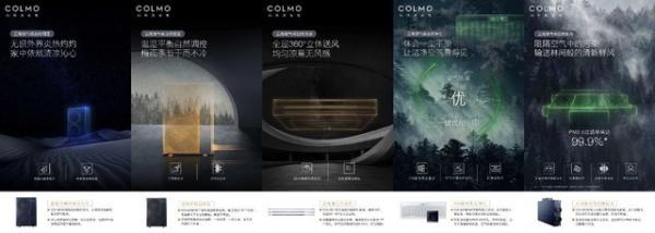 行走地球之巅,追索空气未来——COLMO空调致敬攀登精神