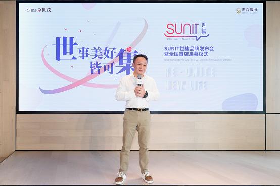 世茂服务 世茂服务发布「SUNIT世集」品牌,打造未来社区生活服务样本