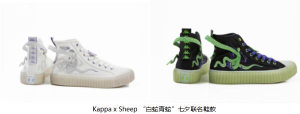 Kappa再度携手艺术家Sheep 打造2020七夕联名鞋款 凡尘缠绵 浮世登仙