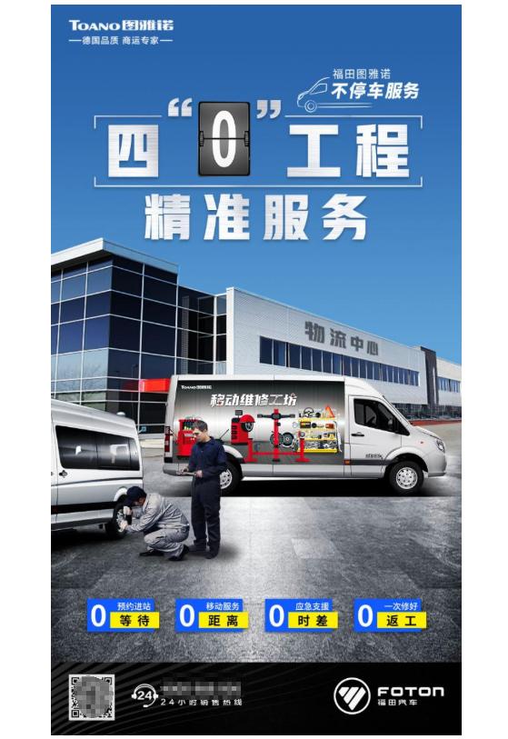 """福田图雅诺不停车服务再升级,""""四'0'工程""""解锁精准服务"""