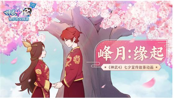 《神武4》七夕宣传故事动画《峰月:缘起》上线 重温最初的心跳