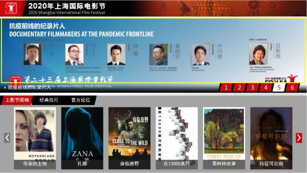全国影迷共此刻东方明珠百视通助力上海国际电影节云上升级