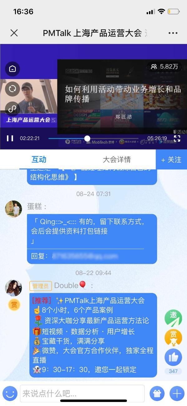 搏击增长 PMTalk携手微赞直播上海产品运营大会