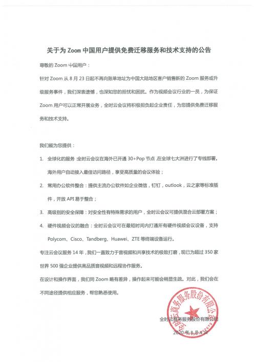 全时云会议将为Zoom中国用户提供免费迁移服务